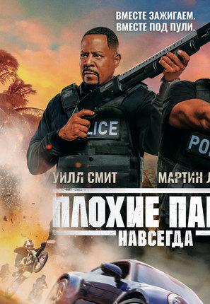 Kinopoisk.ru bad boys for life 3451210