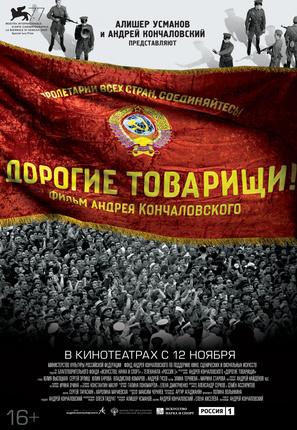 Dorogie tovarishchi79