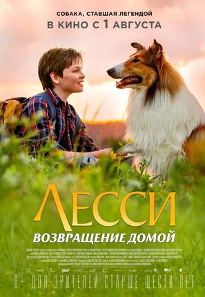 Lassie eine abenteuerliche reise