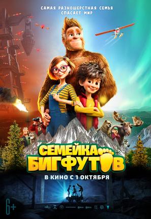 Bigfoot family 3547